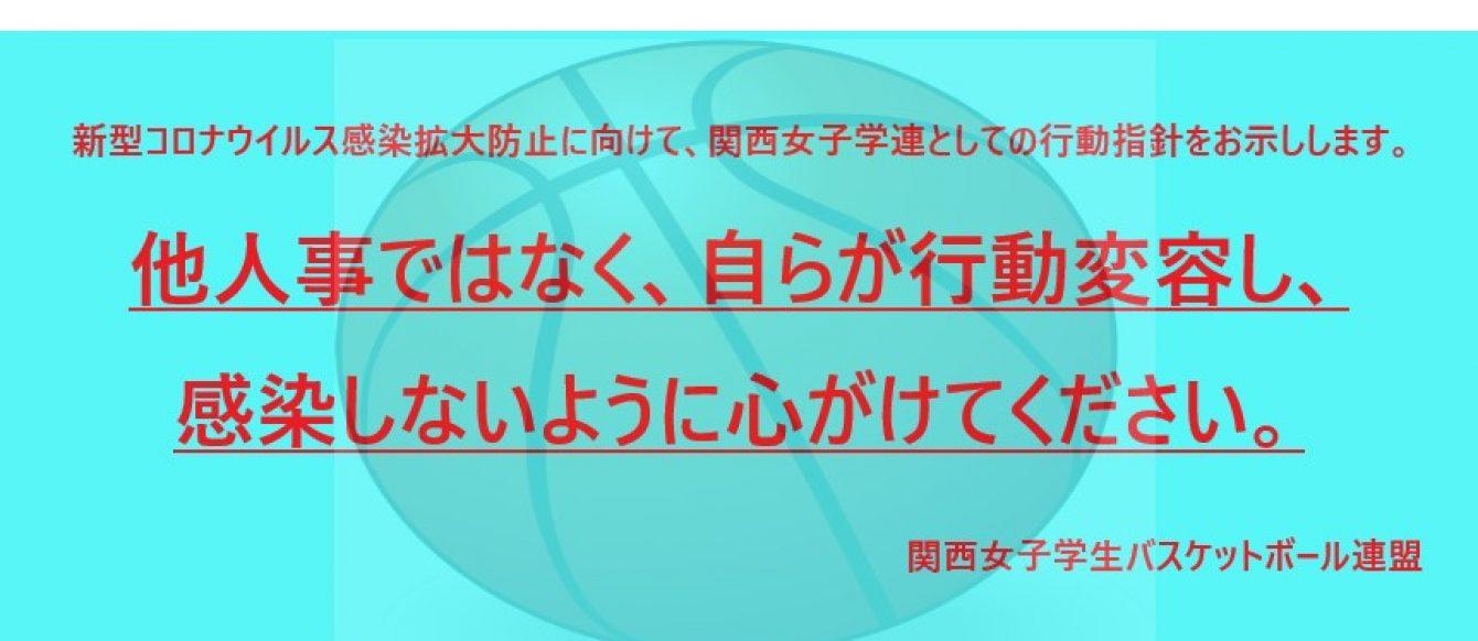KANSAI WOMEN`S INTERCOLLEGIATE BASKETBALL ASSOCIATION | 関西女子 ...